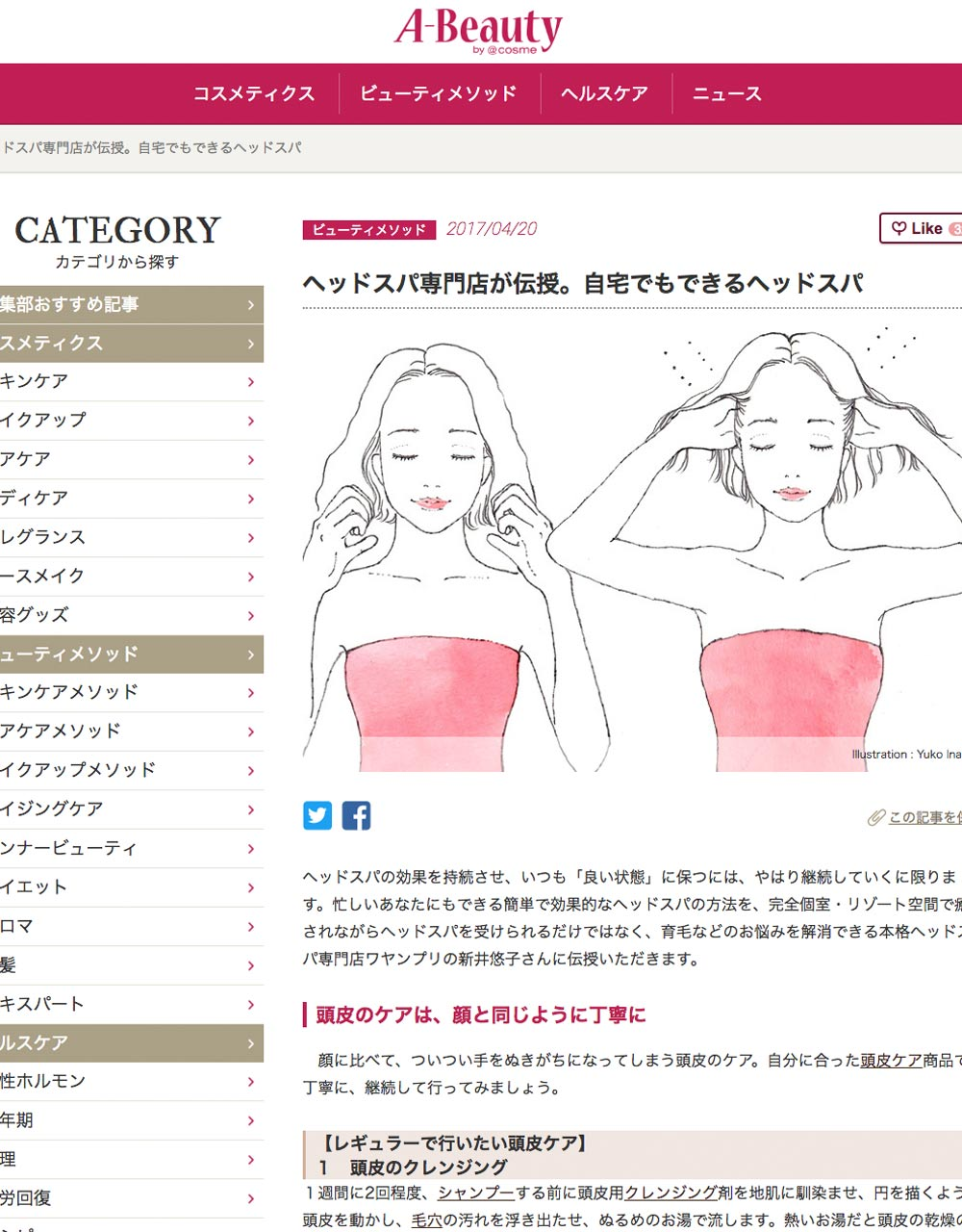 A-Beauty by @cosme に取材されました