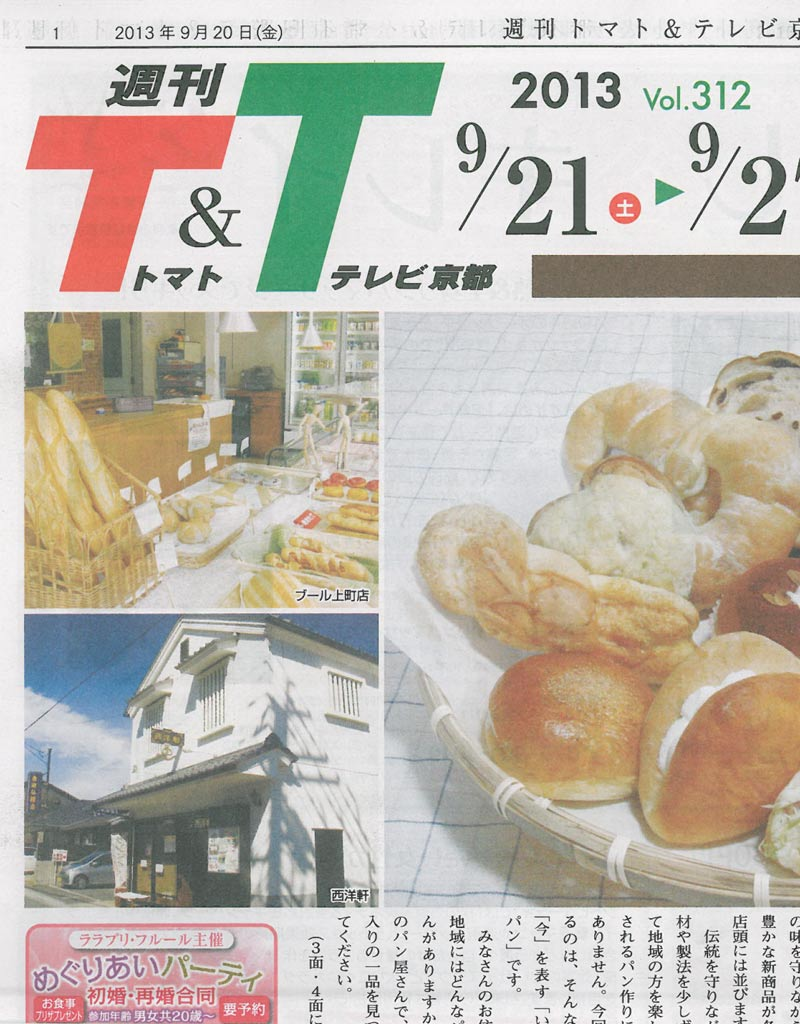 週刊トマト&テレビ京都 vol.312号にワヤンプリが掲載されました