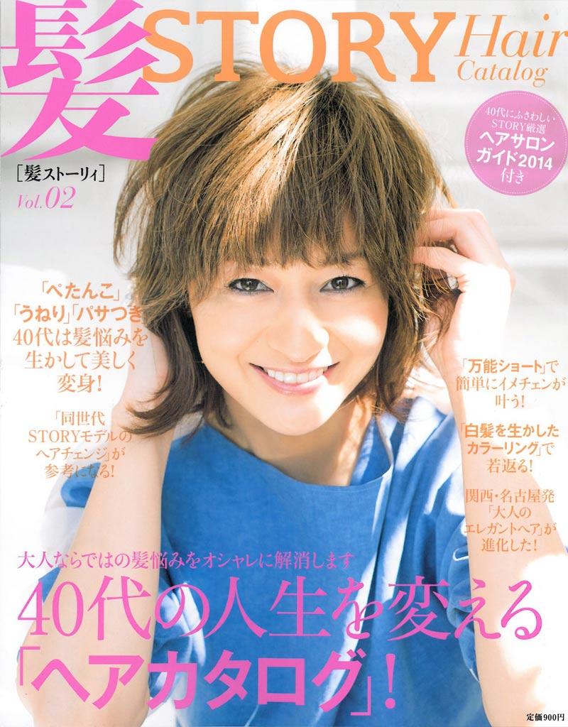 全国誌 髪STORY vol.02 (カミストーリィ)4月21日発売号に取材されました