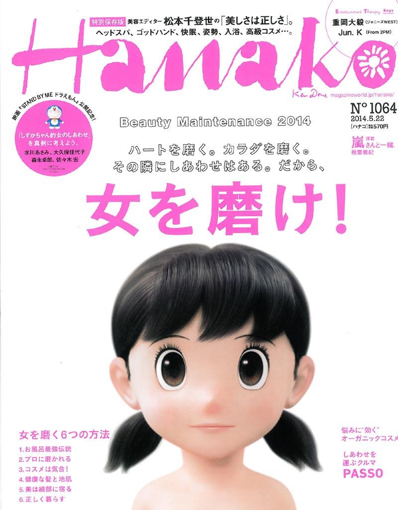 全国誌 Hanako(ハナコ)2014年5月22日号に取材されました