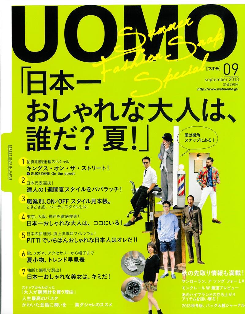 全国誌UOMO(ウオモ) 2013年9月号に取材されました