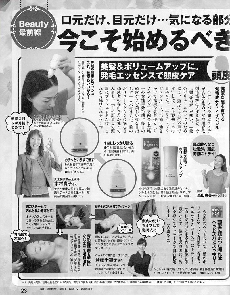 女性週刊誌 女性セブン 2013年9月5日号に取材されました