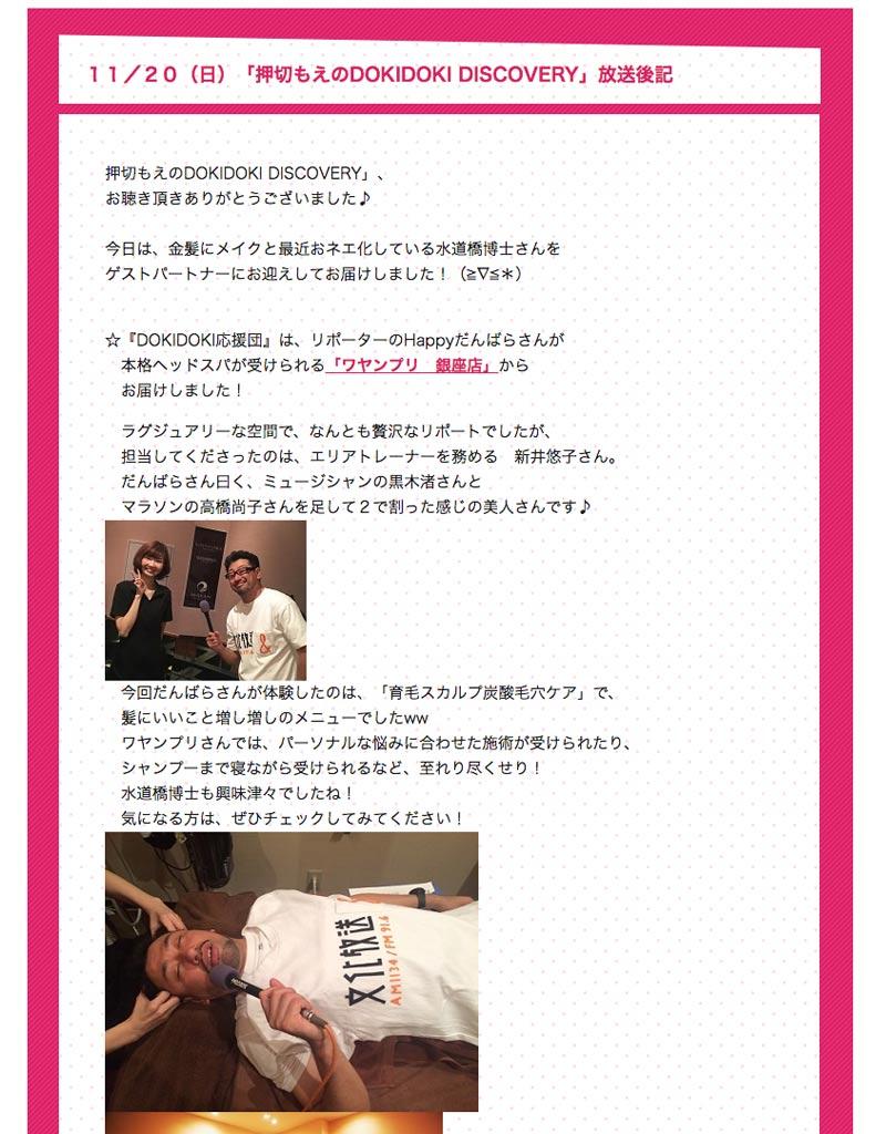 文化放送『東京ガスPRESENTS 押切もえのDOKI DOKI DISCOVERY』に取材されました