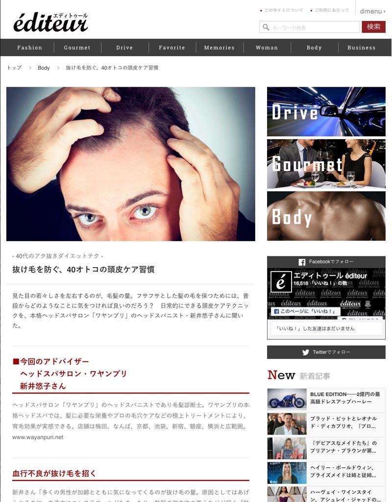 NTTドコモのdメニュー「エディトゥール」に取材されました