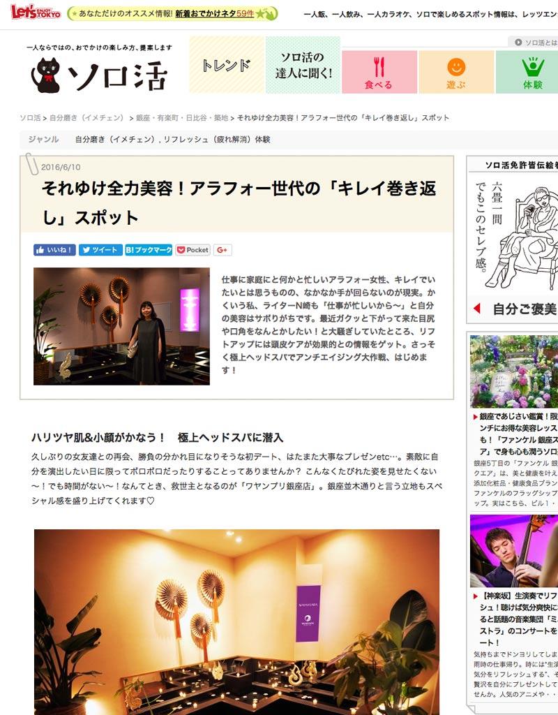 東京のおすすめスポットとおでかけイベント情報サイト「 レッツエンジョイ東京」に取材されました