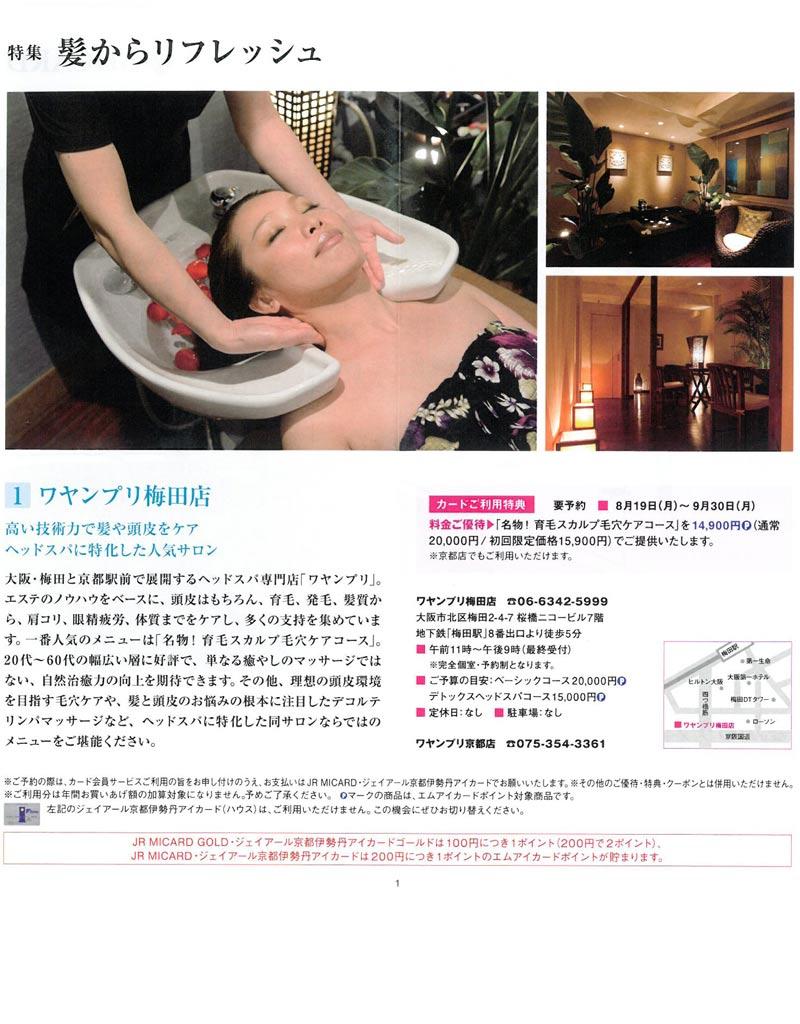三越伊勢丹カード(MICARD)会員様向け会報誌(MICARD STYLE)9月号の特集「髪からリフレッシュ」に取り上げて頂きました