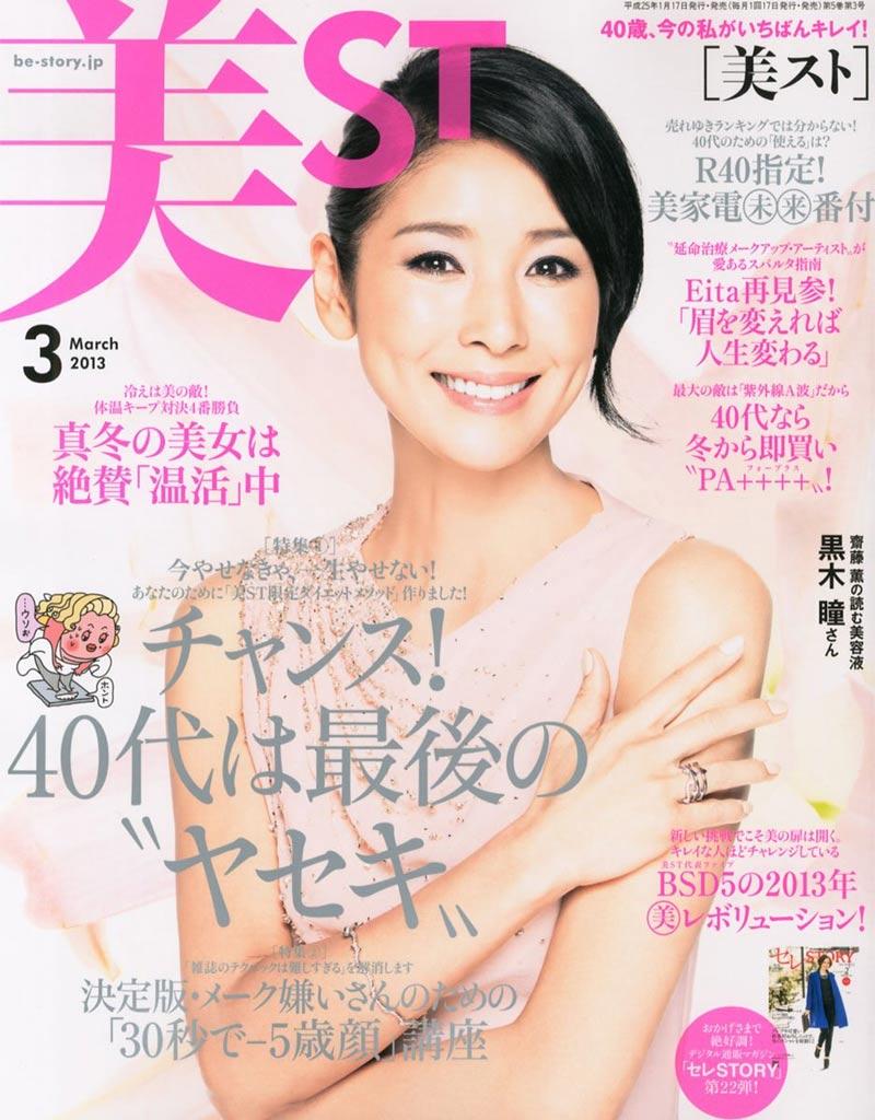 全国誌 美ST 2013年3月号に「東京三ツ星サロン」として取材されました