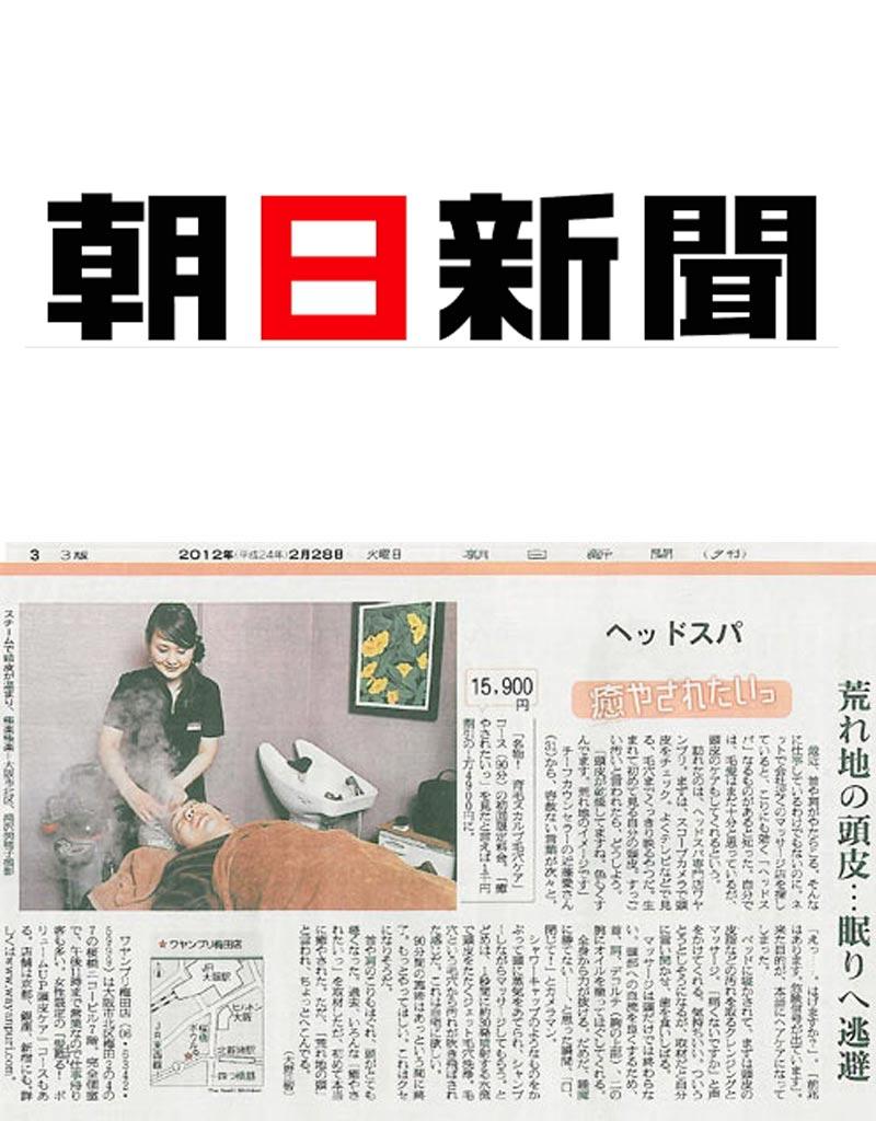 朝日新聞に取材記事が掲載されました