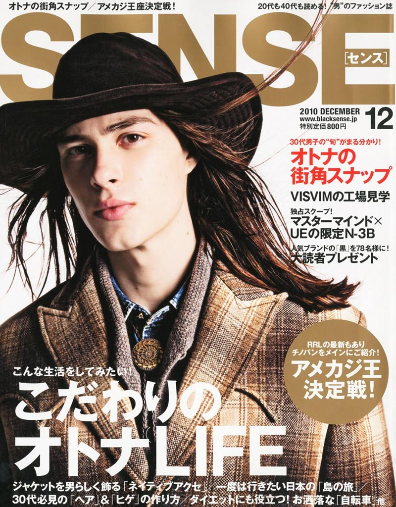 全国誌SENSE(センス) 2010年12月号に取材されました