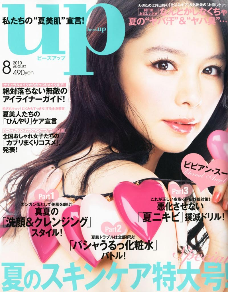 全国誌ビーズアップ 2010年8月号に取材されました