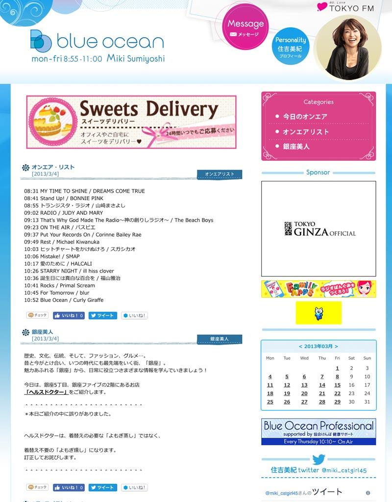 TOKYO FM「Blue Ocean」ラジオ取材のお知らせ