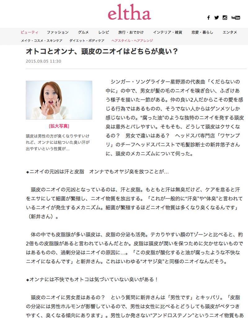 「ご多忙女子のBeauty & Life eltha by Oricon Style」に取材されました
