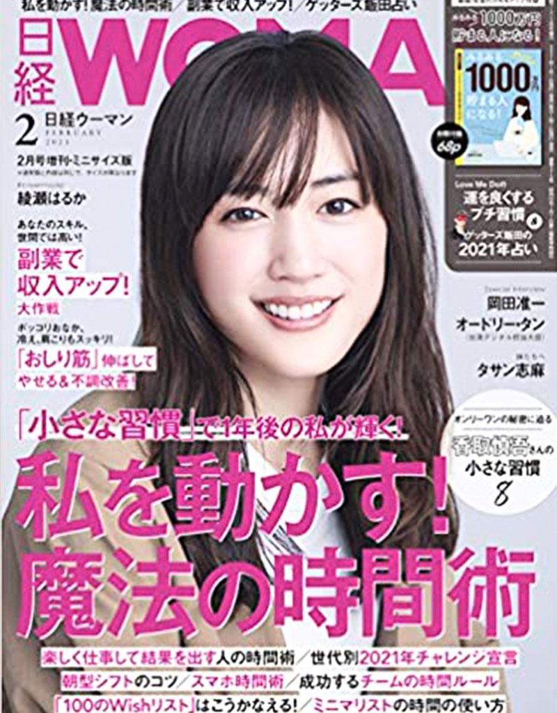 働く女性のための実用情報誌、「日経ウーマン」に取材されました。